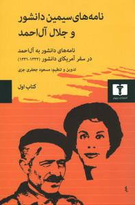 نامه های سیمین دانشور و جلال آل احمد - جلد اول
