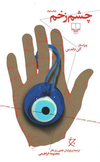روی جلد چشم زخم٬ یا٬ چشم شیطان