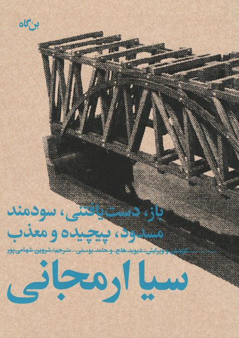 روی جلد باز٬ دست یافتنی٬ سودمند مسدود٬ پیچیده و معذب: سیا ارمجانی