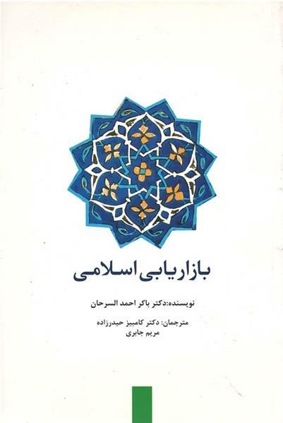 روی جلد بازاریابی اسلامی