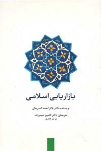 بازاریابی اسلامی