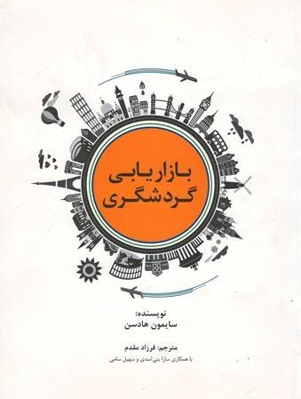 روی جلد بازاریابی گردشگری