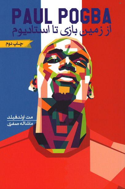 روی جلد پل پوگبا: از زمین بازی تا استادیوم