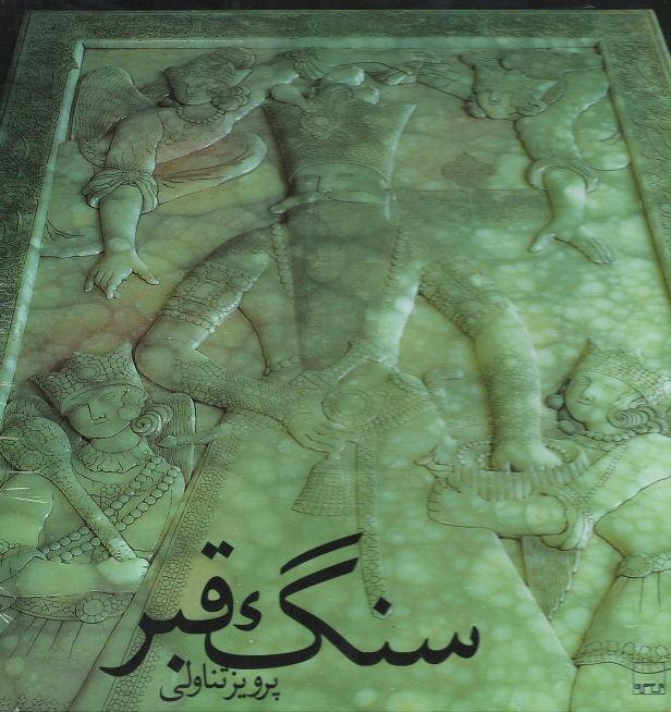 روی جلد سنگ قبر (سرگذشت مجسمه سازی ایران)