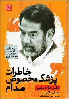روی جلد خاطرات پزشک مخصوص صدام
