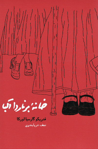 روی جلد خانه برناردا آلبا