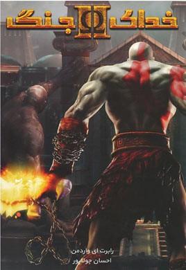روی جلد خدای جنگ 2