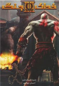 خدای جنگ 2