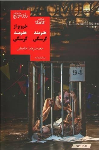 روی جلد خروج از هنرمند گرسنگی/هنرمند گرسنگی