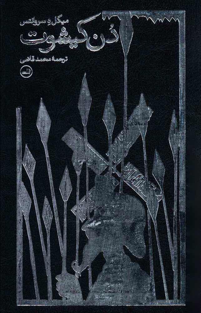 روی جلد دن کیشوت (2 جلدی)