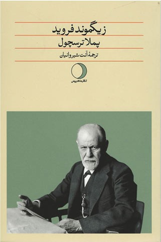 روی جلد زیگموند فروید