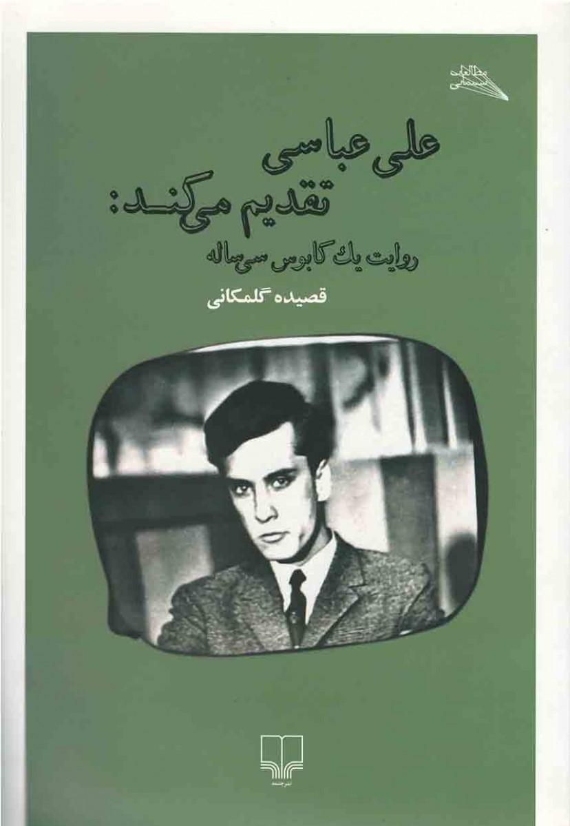 روی جلد علی عباسی تقدیم می کند: روایت یک کابوس سی ساله