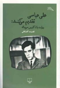 علی عباسی تقدیم می کند: روایت یک کابوس سی ساله
