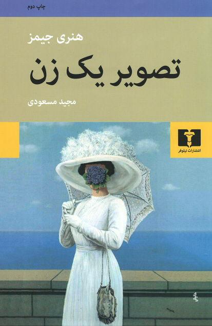 روی جلد تصویر یک زن