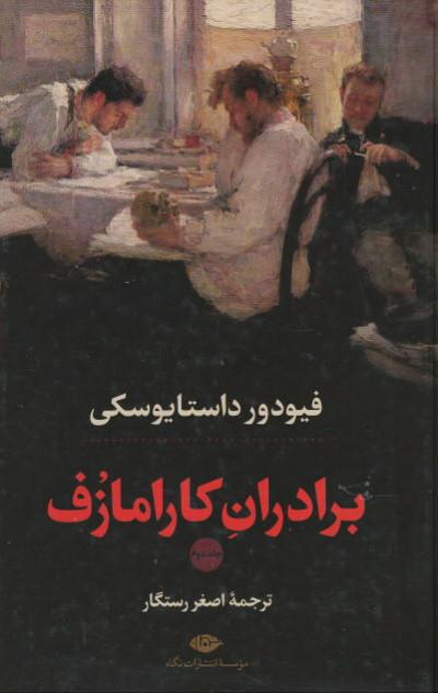 روی جلد برادران کارامازف (۲ جلدی)