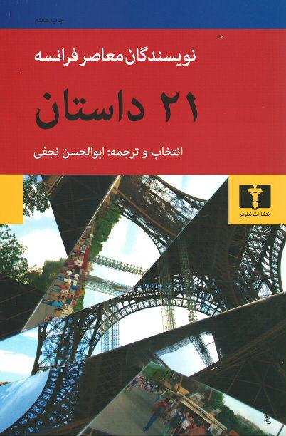 روی جلد ۲۱ داستان از نویسندگان معاصر فرانسه