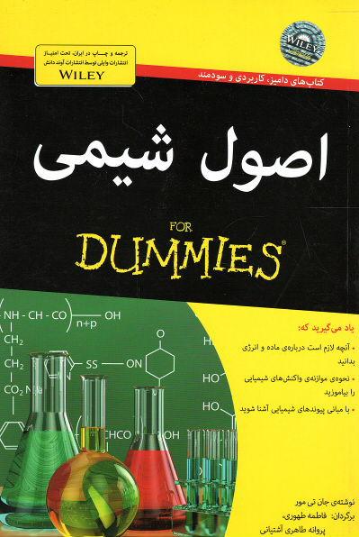 روی جلد اصول شیمی (كتاب های دامیز)