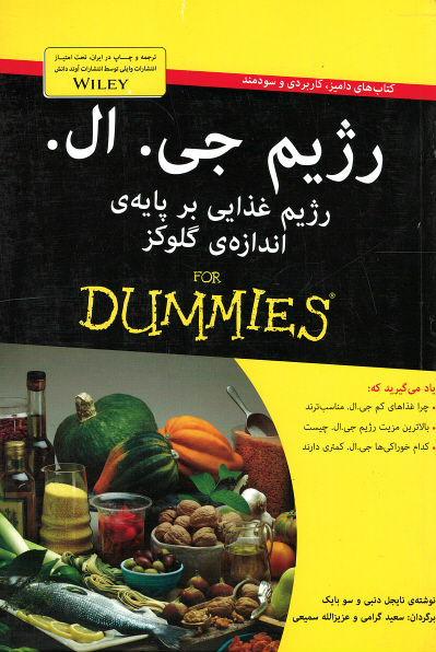 روی جلد رژیم جی. ال. (رژیم غذایی بر پایه ی اندازه ی گلوكز) (كتاب های دامیز)
