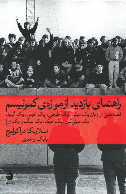روی جلد راهنمای بازدید از موزه ی کمونیسم