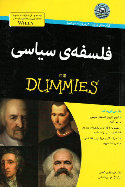روی جلد فلسفه ی سیاسی (كتاب های دامیز)