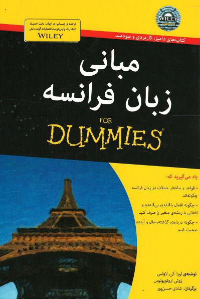 روی جلد مبانی زبان فرانسه (كتاب های دامیز)