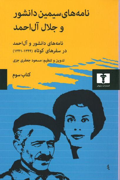 روی جلد نامه های سیمین دانشور و جلال آل احمد - کتاب سوم
