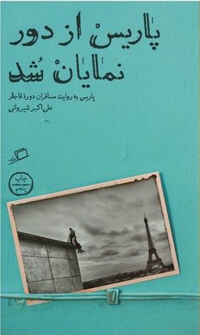 پاریس از دور نمایان شد