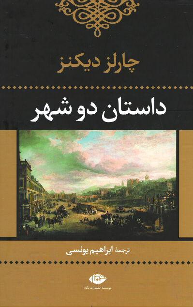 روی جلد داستان دو شهر