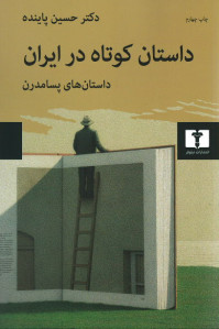 داستان کوتاه در ایران 3