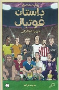 داستان فوتبال
