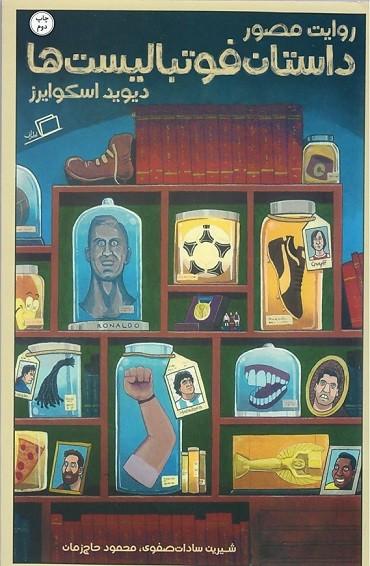 روی جلد داستان فوتبالیست ها
