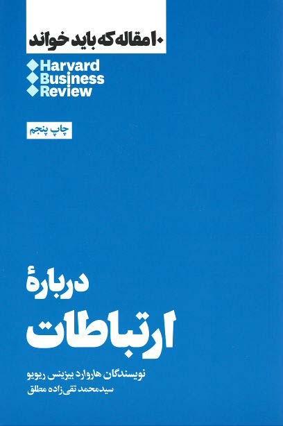 روی جلد درباره ارتباطات