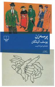 خواب آشفته نفت (دکتر مصدق و نهضت ملی ایران)