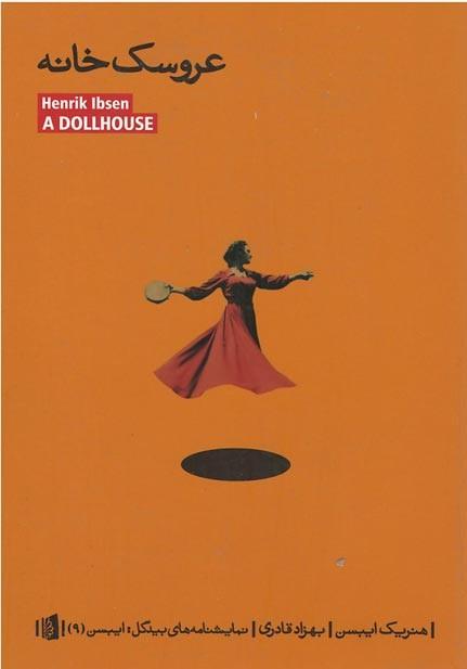 روی جلد عروسک خانه