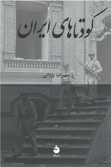 روی جلد کودتا های ایران