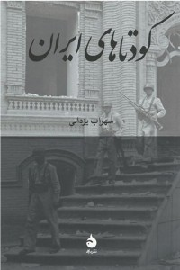 کودتا های ایران