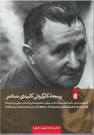 روی جلد پنجاه کارگردان کلیدی تئاتر