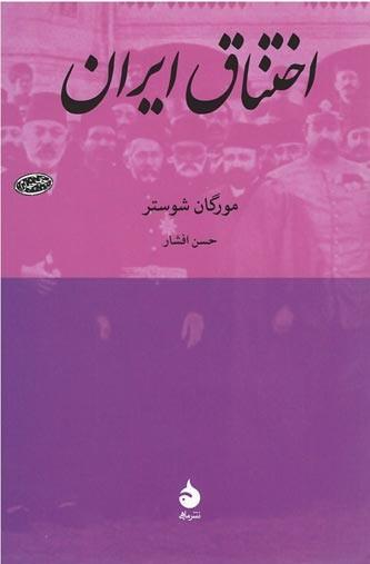 روی جلد اختناق ایران
