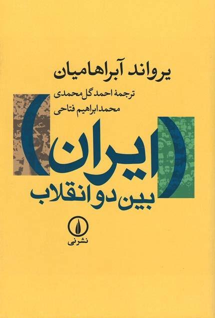 روی جلد ایران بین دو انقلاب