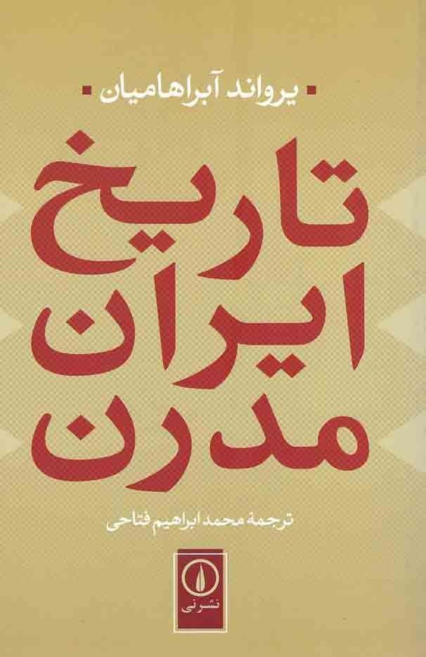 روی جلد تاریخ ایران مدرن