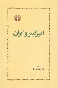 امیر کبیر و ایران