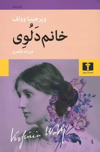 روی جلد خانم دلوی