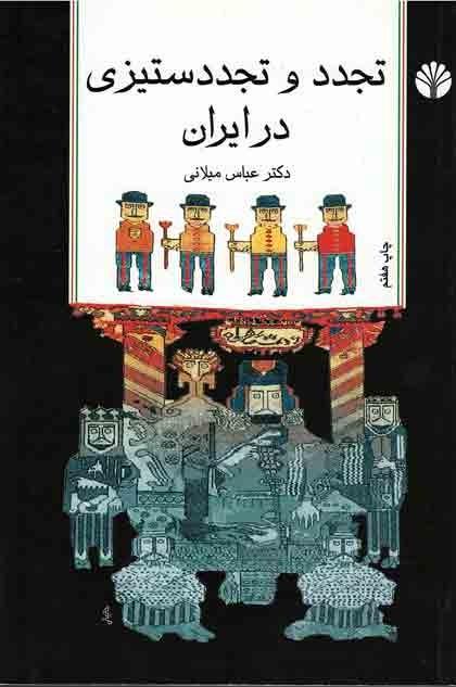 روی جلد تجدد و تجدد ستیزی در ایران
