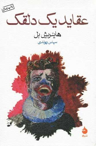 روی جلد عقاید یک دلقک