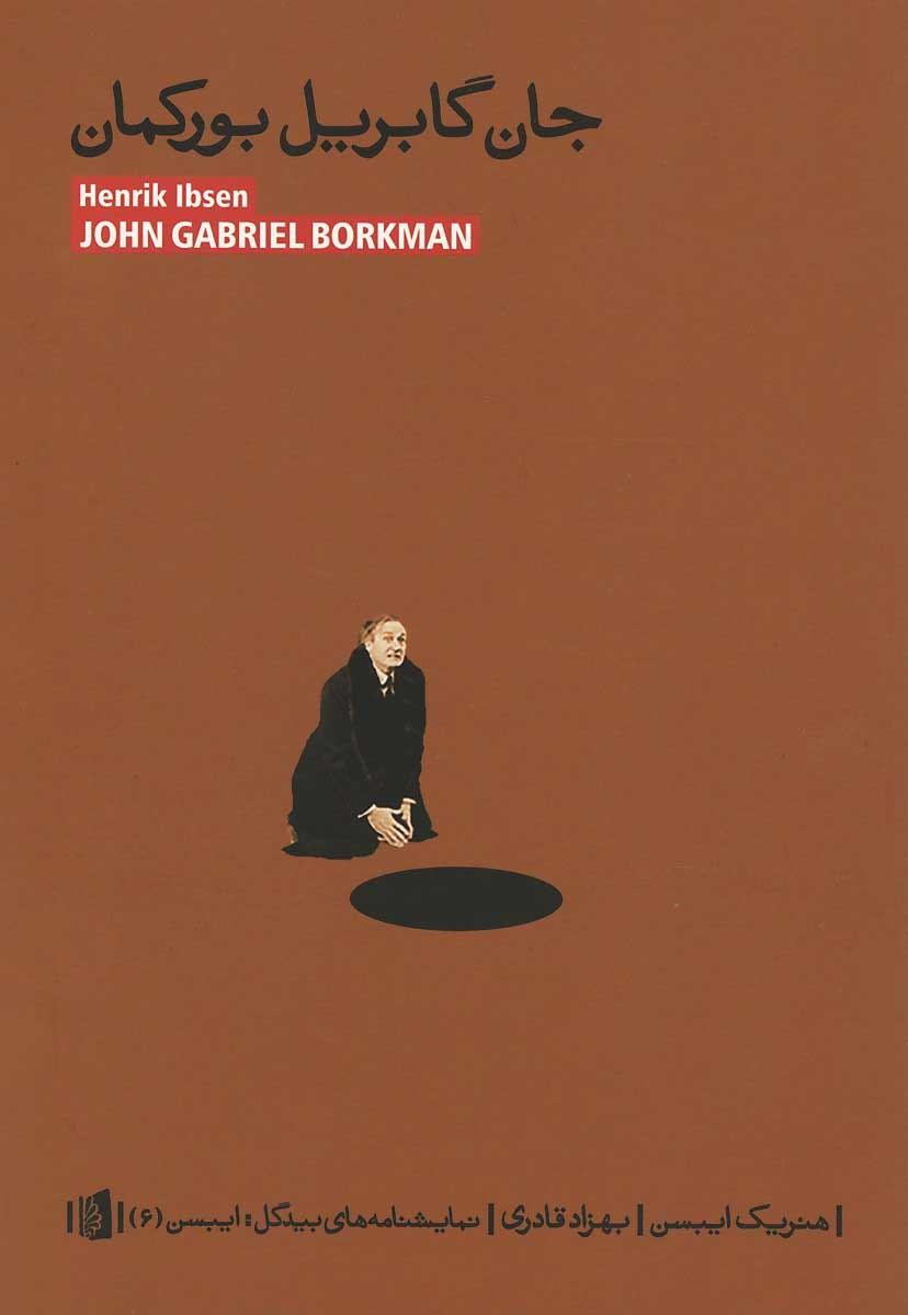 روی جلد جان گابریل بورکمان