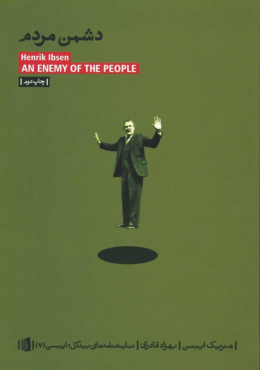 دشمن مردم