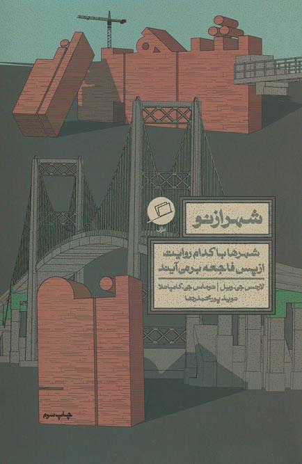 روی جلد شهر از نو