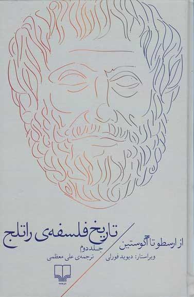تاریخ فلسفه ی راتلج (جلد 2)