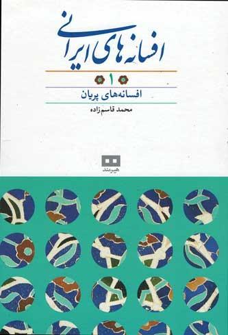 روی جلد افسانه های ایرانی (جلد 1)