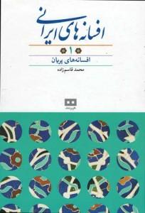 افسانه های ایرانی (جلد 1)